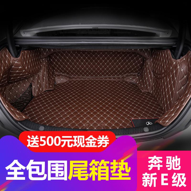 Быстро бегать новый E уровень E300L C200l GLC260 C180L E200l вокруг автомобиль подушка для багажника