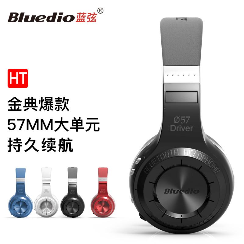 Bluedio/蓝弦 HT蓝牙耳机头戴式无线运动HIFI电脑游戏有线耳麦