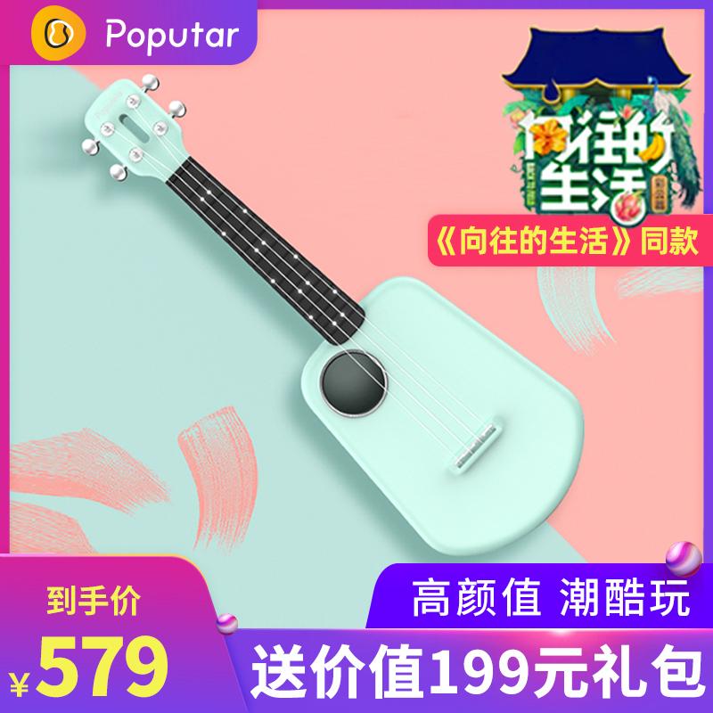 Populele 2向往的生活谭松韵智能尤克里里男初学者女入门小吉他 - 封面