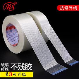 明慎不残胶玻璃纤维胶带高粘抗拉伸防紫外线玻纤胶带可替代3M898