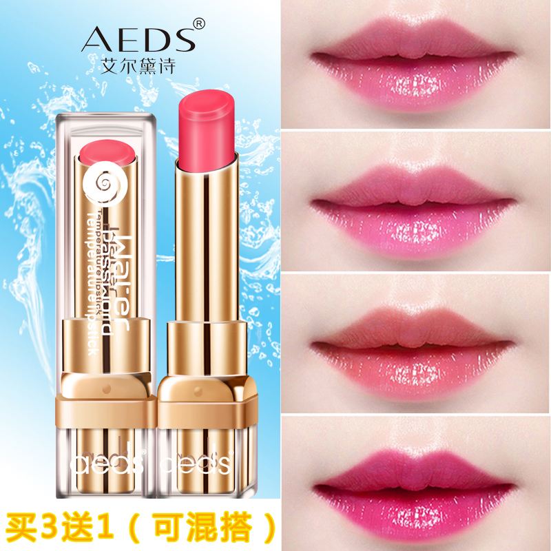 AEDS Paris AI Dai Shi Shi Shui Wen Wen lipstick, not stained with lip gloss moisturizing long lasting lip balm available for pregnant women