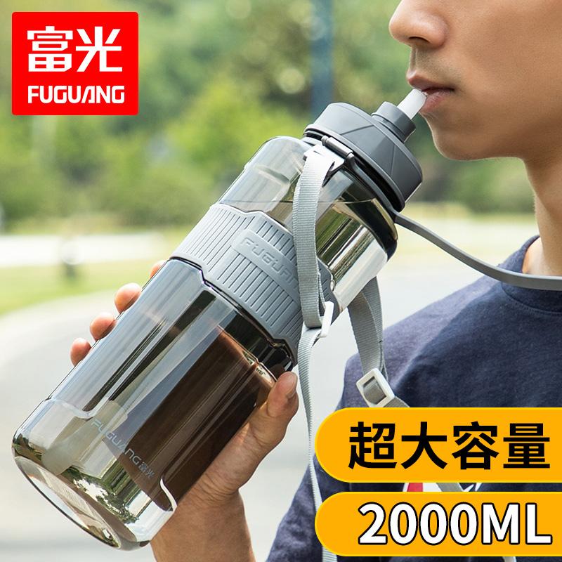 富光塑料水杯大容量男女便携夏天太空杯带吸管运动健身水壶2000ml