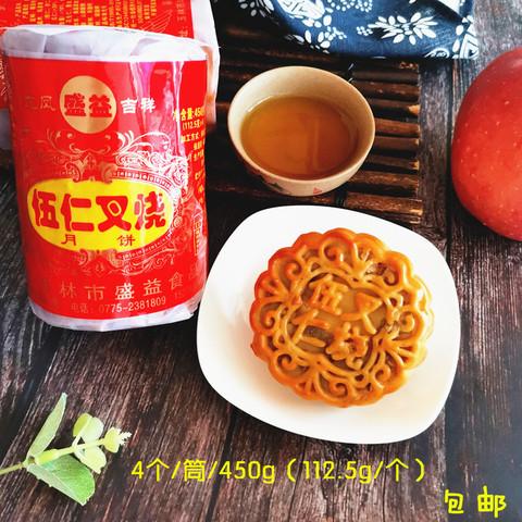 老式五仁叉烧月饼450g广西玉林中秋传统正宗广式月饼4个/筒包邮