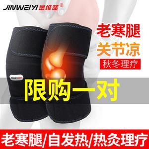 金维益护膝保暖老寒腿自发热关节防寒保暖秋冬季漆盖男女士老年人