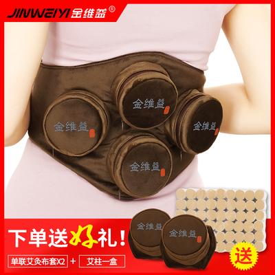 金维益艾灸盒随身灸家用无烟盒子器具仪器宫寒艾条熏蒸热敷包袋罐