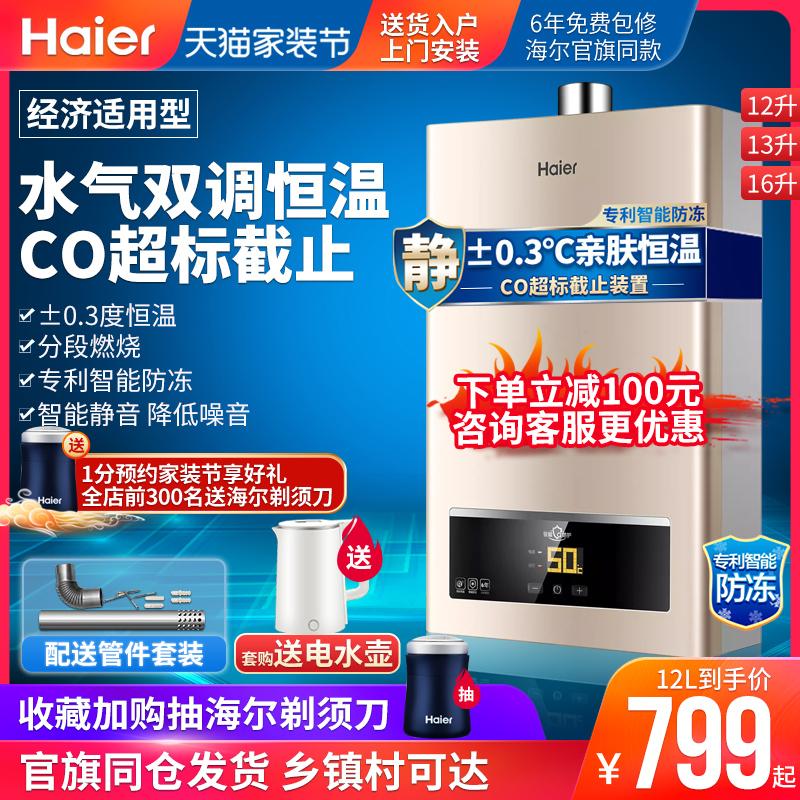 海尔12升变频恒温天燃气家用热水器质量怎么样