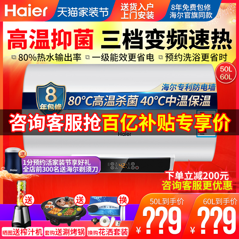 海尔mr 60升电家用储水式电热水器质量怎么样
