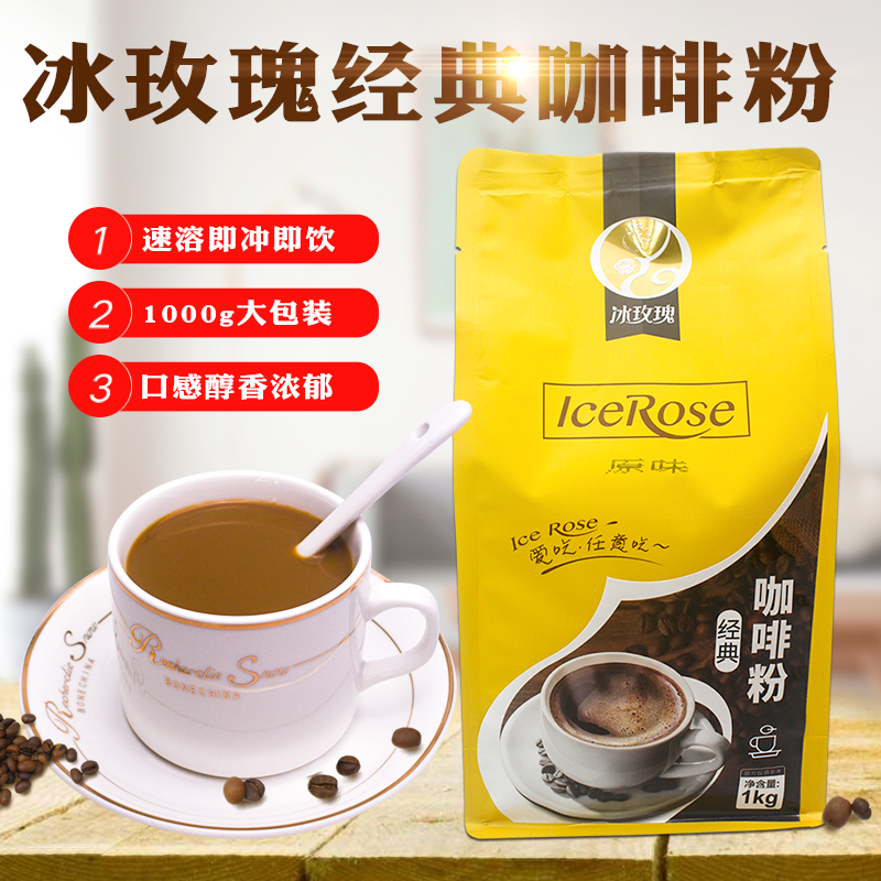 Ice rose 1kg original coffee powder household commercial bagged instant flavor solid beverage milk tea shop raw material powder