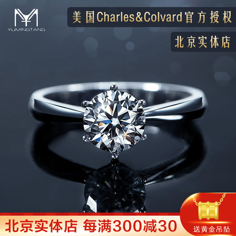 Yumingtang C & C authorized Mosangshi Ring 18K White Gold proposal engagement ring classic six claw round head