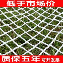 建筑安全网绳网尼龙网防坠网儿童楼梯阳台防护网防猫网绳装饰网子