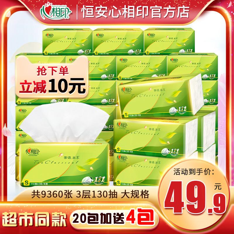 【不限购】心相印纸巾抽纸整箱24包家用纸抽实惠装纸抽餐巾纸