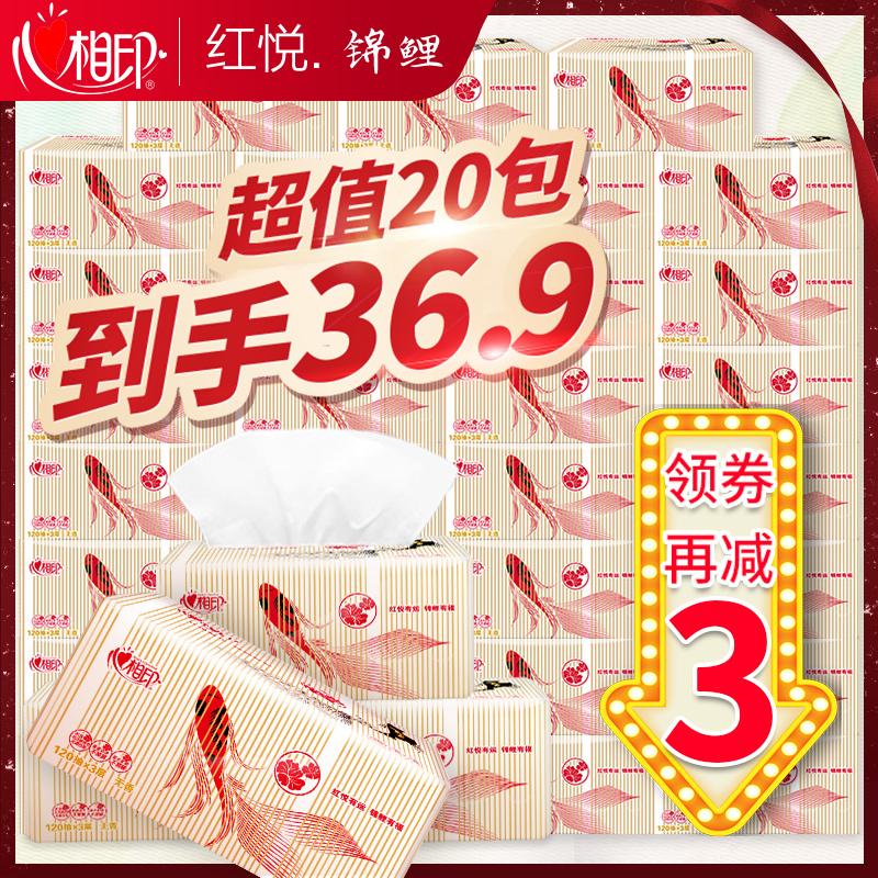 心相印纸巾抽纸整箱家用实惠装纸抽餐巾纸心心相印卫生纸面巾纸