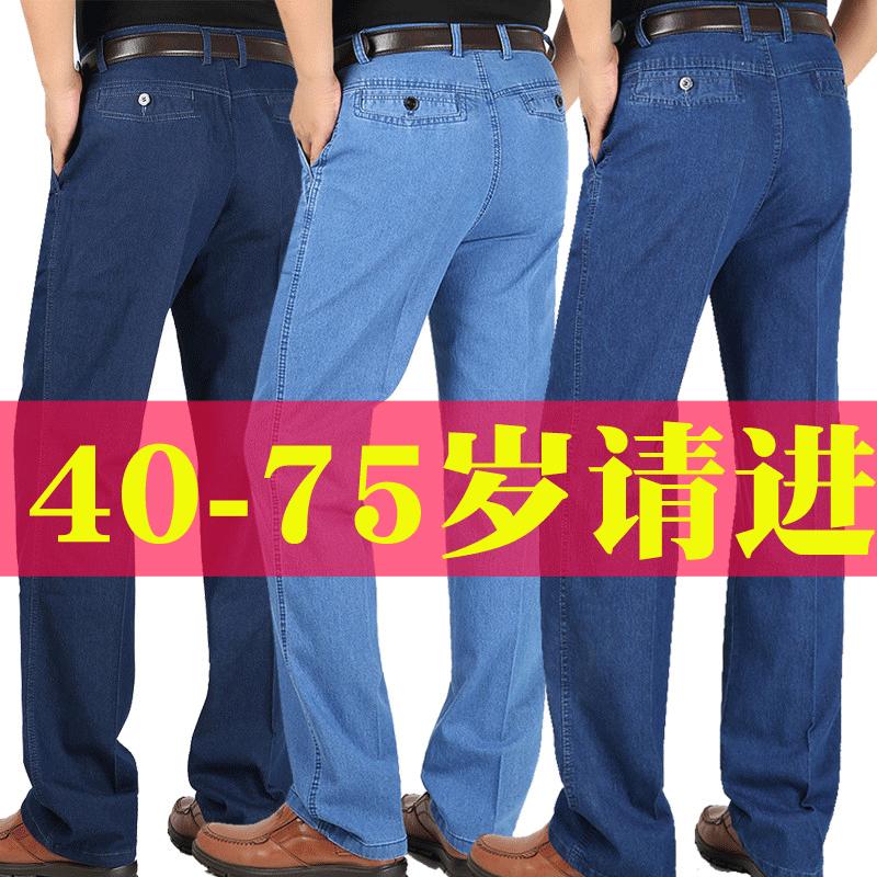 中高年の父親のジーンズの男性の弾力性の高い腰のゆるいストレートカジュアルパンツのズボンの夏物の薄いタイプは空気を通します。