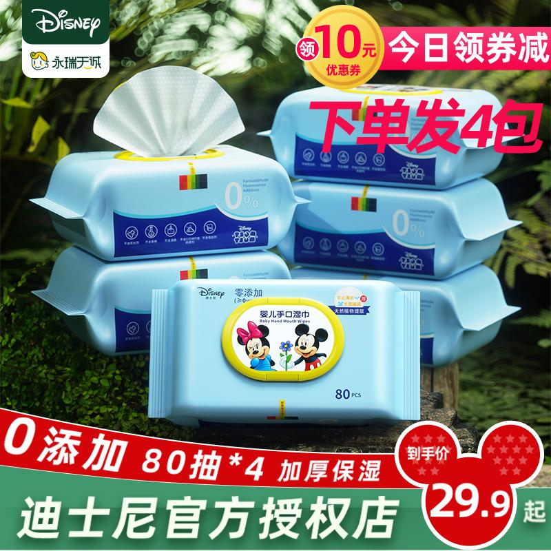 迪士尼婴儿湿纸巾婴幼儿新生宝宝手口屁专用80抽大包装特价家用