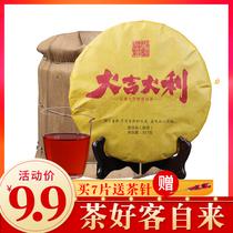 勐海七子茶饼357g年大吉大利10年5云南茶叶普洱茶熟茶特级饼茶