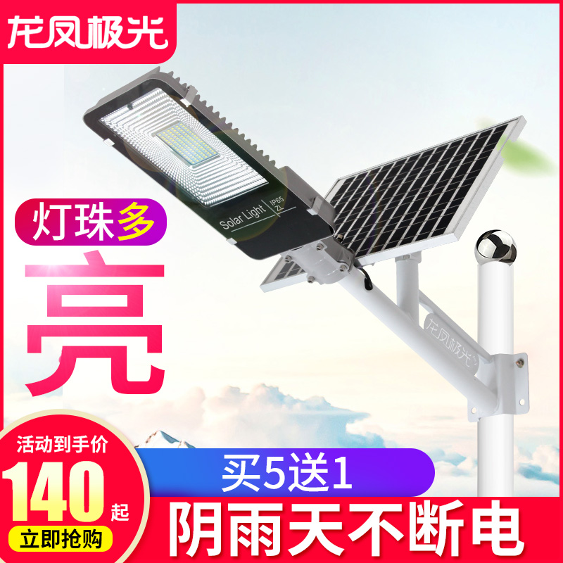 Solar lamp outdoor LED household super bright street lamp new rural waterproof outdoor high pole courtyard lamp
