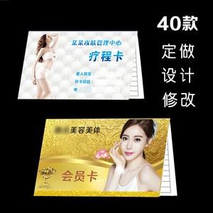 美容院积分卡片护肤美妆折叠名片花店印刷制作清新美甲次数卡设计