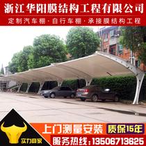 膜结构车棚车篷户外汽车棚遮阳雨棚景观棚自行车车棚钢结构张拉膜