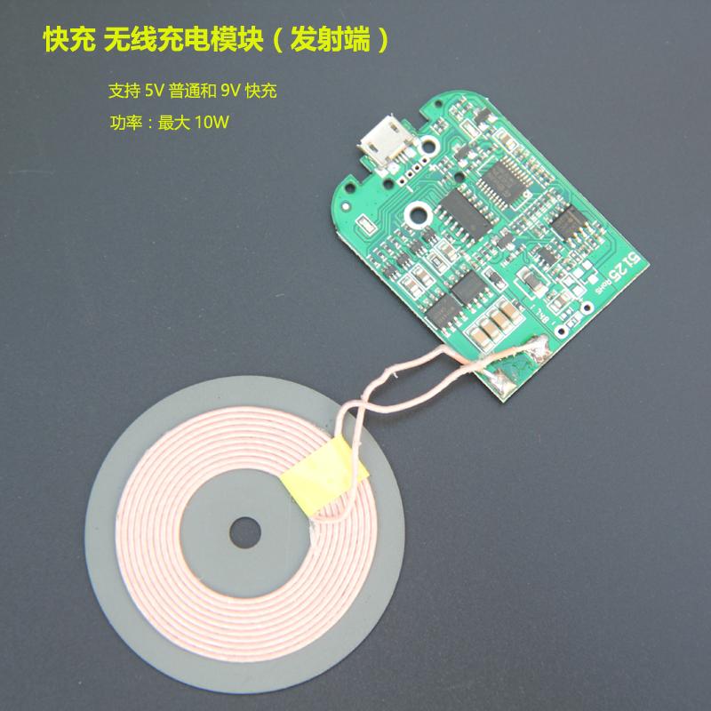 快速无线发射端模块线圈 qi st充电器(用23元券)