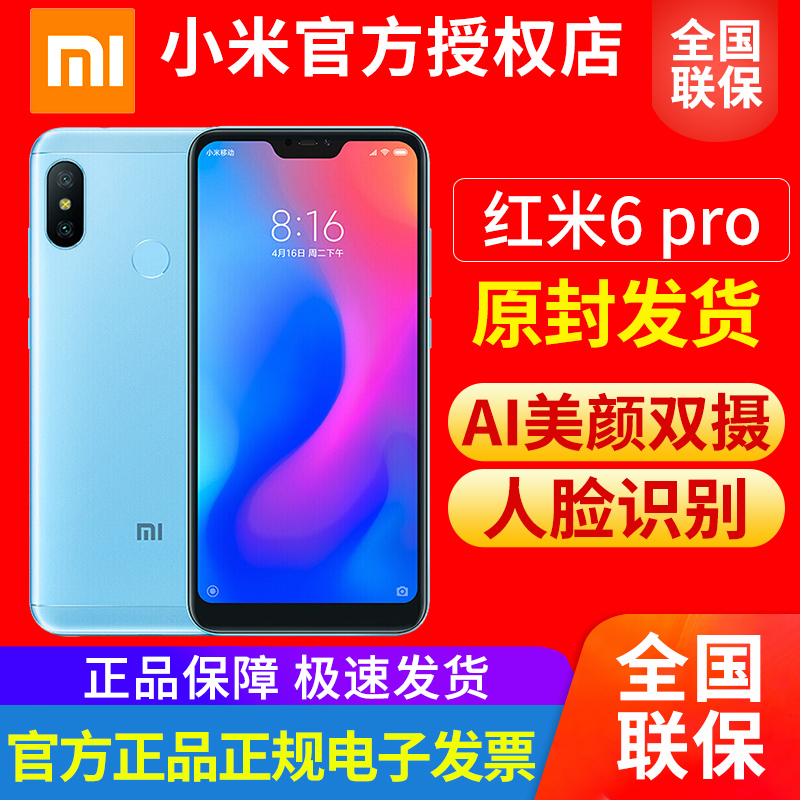 【顺丰速发】红米6pro新品正Xiaomi/小米 红米6 pro手机2现货官方旗券后779.00元