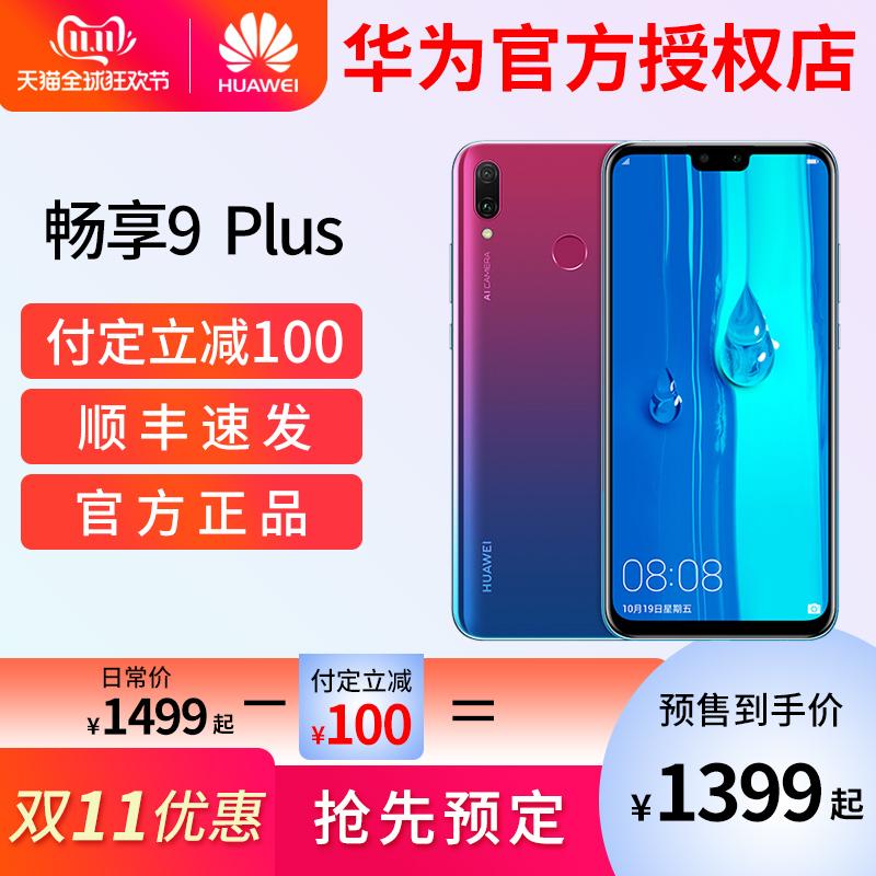 【定金享立减100元】Huawei/华为 畅享9 PLUS官方旗舰店官网正品nova3/4e手机mate20畅想9plus荣耀8x thumbnail