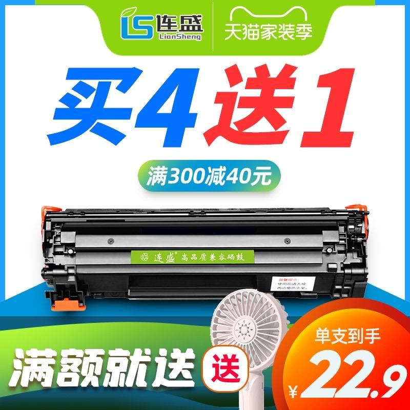 连盛适用惠普M1136mfp 88a硒鼓 HP1108 P1106 p1007 P1008 m126a nw墨盒M1213nf 1216nfh 388a打印机CC388a