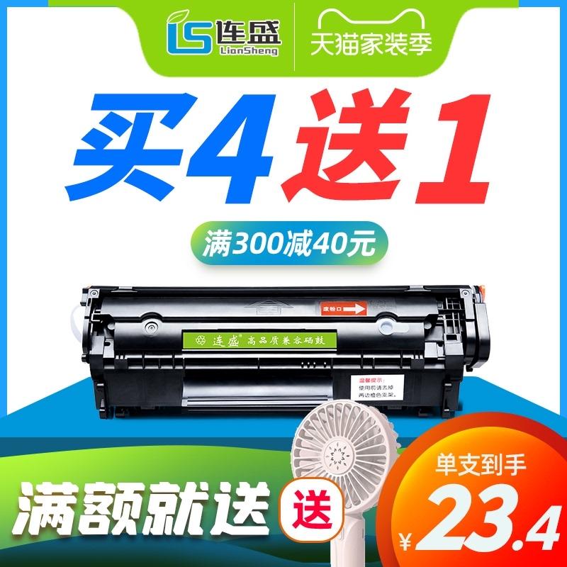 连盛适用HP12A硒鼓Q2612A硒鼓HP1020 plus LBP2900惠普m1005mfp佳能hp1010 1012墨盒1018打印机1022晒鼓3050