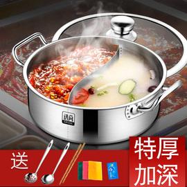 不锈钢鸳鸯锅电磁炉专用适用火锅锅家用商用火锅盆加厚5-8-6-10人