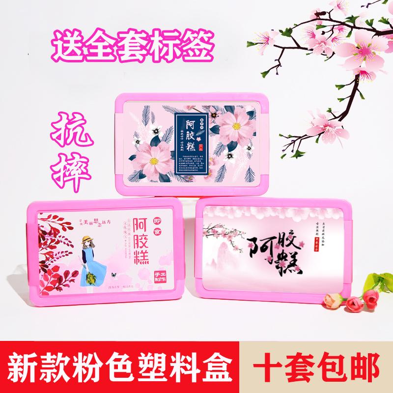 【抗摔】纯手工阿胶糕包装礼品套盒透明塑料平盒不干胶标签手提袋