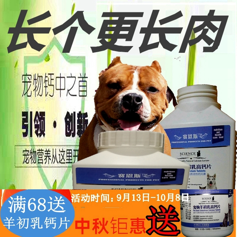 恶霸犬专用钙片幼犬吃长肉长骨头长肉前腿弯无力瘸腿趴蹄比特钙片