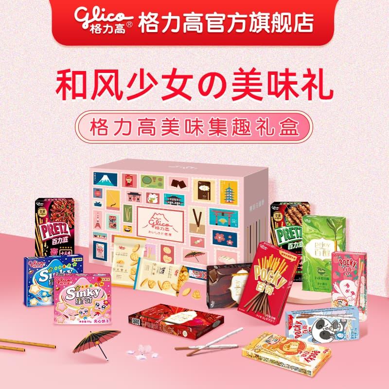 【美味集趣礼盒】格力高百醇百奇网红网红夹心饼干零食小吃大礼包