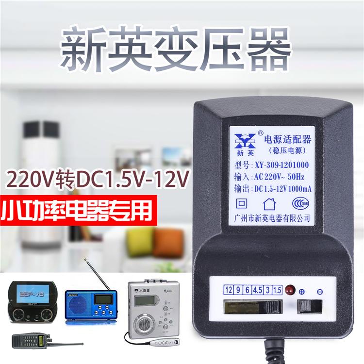 新英XY-309稳压直流电源DC1.5V3V4.5V6V12V 1A可调变压器电源适配