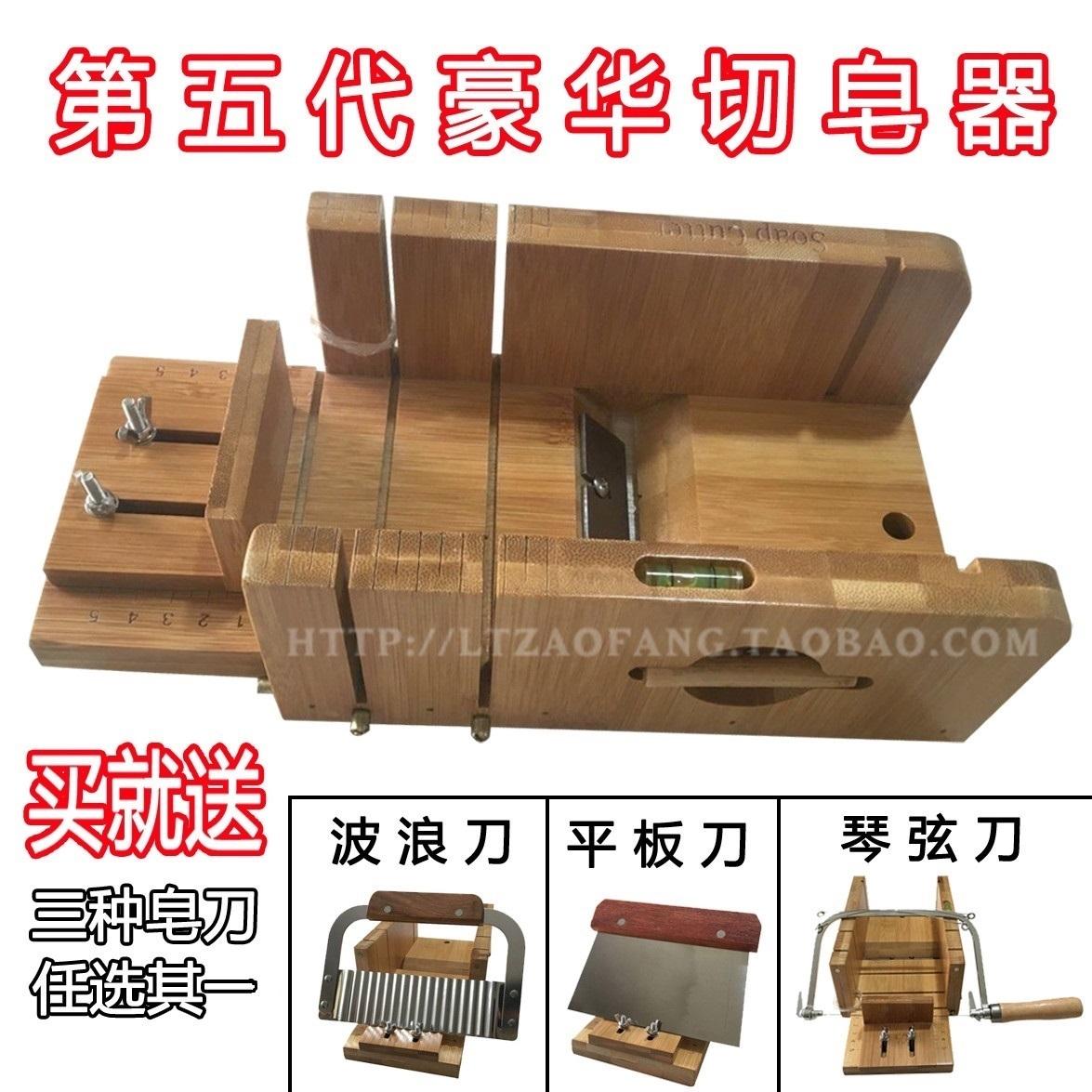 5 поколение Резаное мыло + ремонт мыла + режущий инструмент + резка проволоки + уровень ручная работа Мыло для мыла