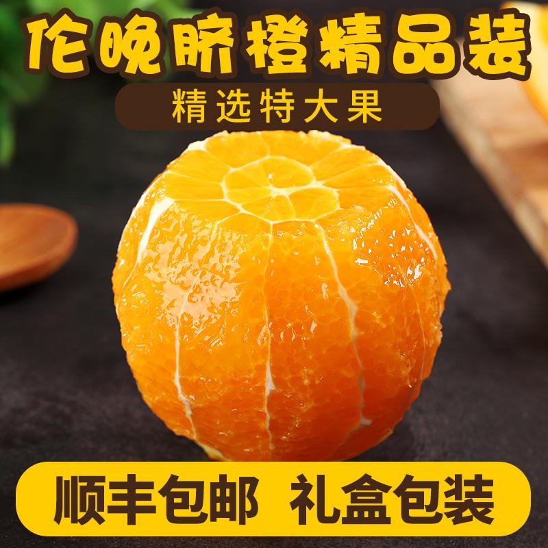 湖北秭归伦晚脐橙春橙 特大橙子新鲜大个带箱9斤甜夏橙当季水果10
