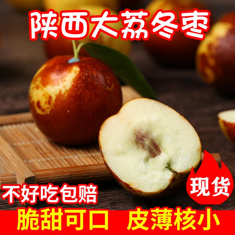 陕西大荔冬枣新鲜枣子水果当季整箱1斤脆冬枣鲜枣