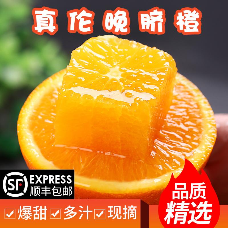 湖北秭归伦晚脐橙 橙子新鲜水果8斤带箱甜夏橙当季应季整箱比赣南
