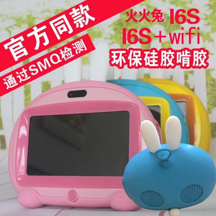 火火兔早教机保护套儿童wifi安卓视频故事机i6s+硅胶套