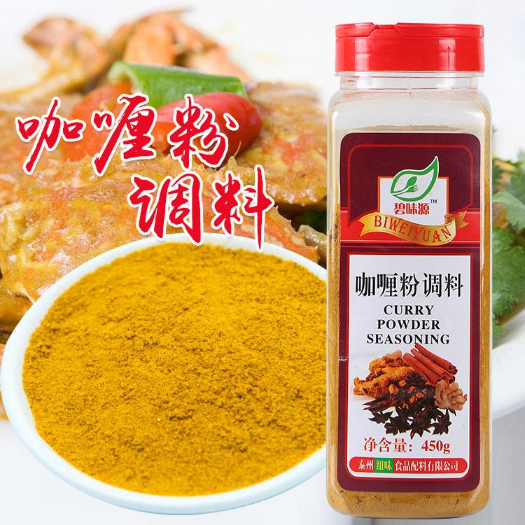 Biweiyuan curry powder 450g curry fish egg raw material fish egg curry powder curry fried rice chicken rice seasoning