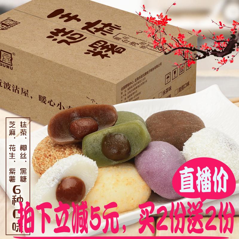波沽屋麻薯干吃汤圆特产驴打滚艾草青团糯米糍粑糕点心零食大礼包
