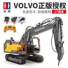 双鹰遥控挖掘机电动挖土工程车仿真液压合金挖斗钻男孩大号玩具车