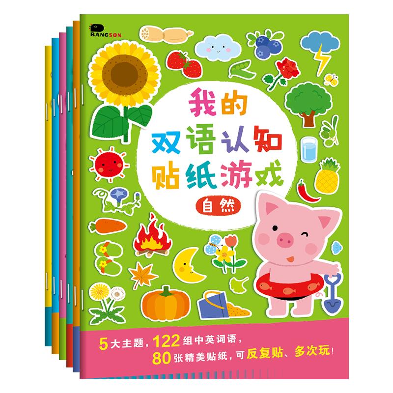 邦臣小红花我的双语认知贴纸游戏书2-5岁智力脑力开发游戏书