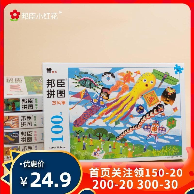 小孩邦臣拼图宝宝100块200块/300块拼图儿童 3岁益智 男孩玩具