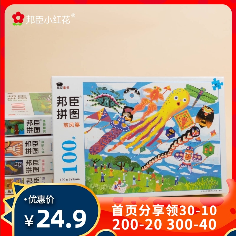 Childrens bunchen jigsaw puzzle baby 100 pieces 200 pieces / 300 pieces jigsaw puzzle childrens 3-year-old puzzle boy toys