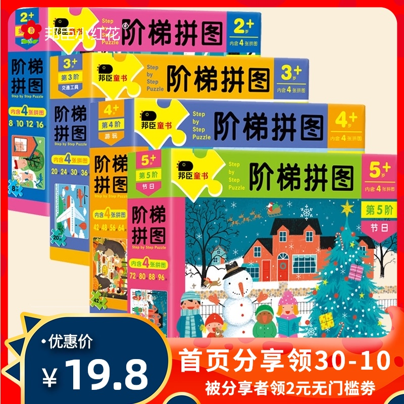 Childrens intelligence plane Puzzle Childrens puzzle girl