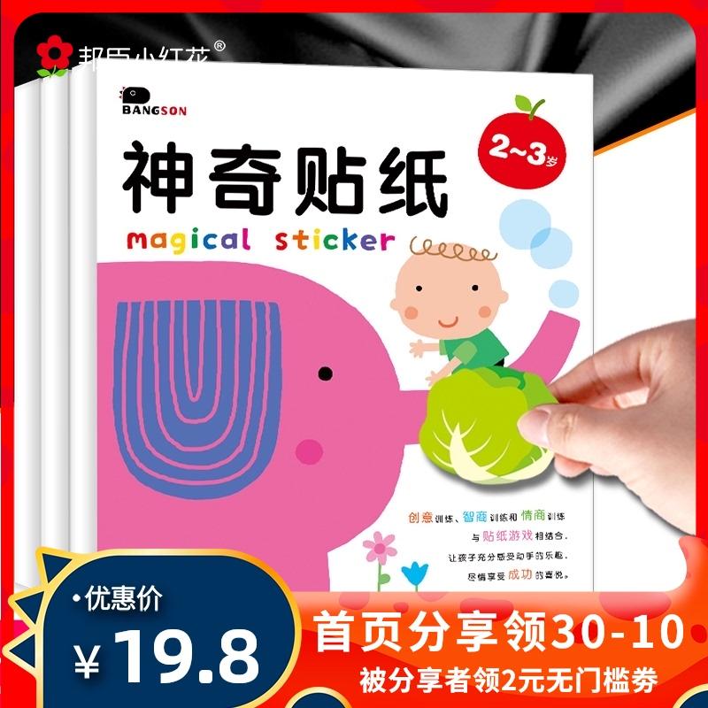 小红花神奇贴纸书 2-3-4-5 岁3册IQEQCQ 动手动脑游戏 儿童贴贴画