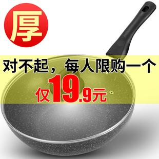 麦饭石铝合金炒锅不粘锅适用电磁炉燃煤气灶炒菜锅大小锅具家用品牌