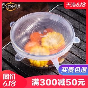 欧烹硅胶保鲜盖家用密封盖万能盖子食品级微波炉热菜冰箱碗盖通用