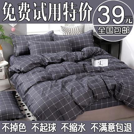 网红全棉纯棉四件套被套双人1.8m床上用品1.5米床单人宿舍三件套4