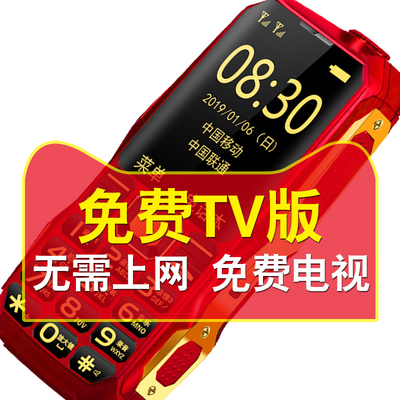 Haoxuan military three anti-elderly machine ultra-long standby female model candy bar genuine button 4G full Netcom mobile telecom version old-age mobile phone big screen big characters big voice student function Tianyi small mobile phone