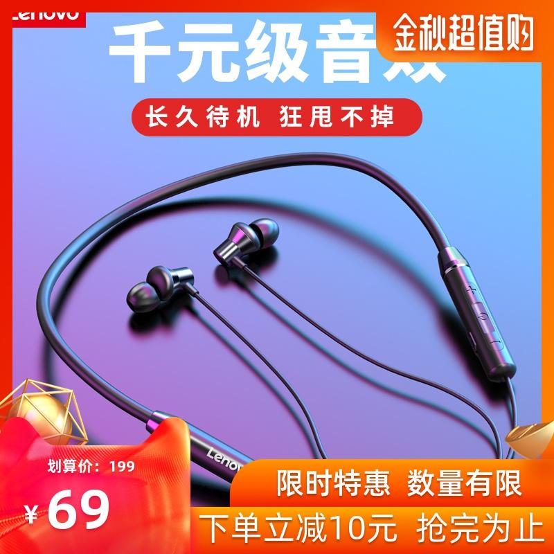 联想蓝牙耳机运动双耳挂脖式无线颈项圈入耳塞式超长待机续航适用苹果安卓重低音防水带买三送一